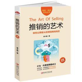 推销的艺术:如何让顾客从拒绝到掏钱购买