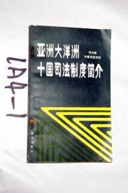 亚洲大洋洲十国司法制度简介..1985年一版一印