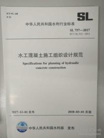 SL757-2017 水工混凝土施工组织设计规范