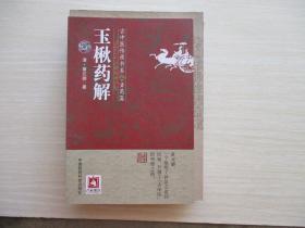 玉楸药解(古中医传承书系之方药篇)  852