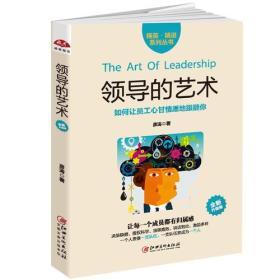 领导的艺术:如何让员工心甘情愿地跟随你