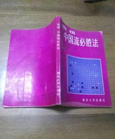 围棋中国流必胜法.