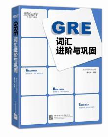 GRE词汇进阶与巩固 GRE ci hui jin jie yu gong gu 专著 曹天铖主编