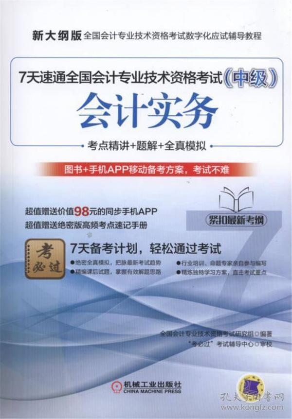 7天速通全国会计专业技术资格考试(中级):会计实务