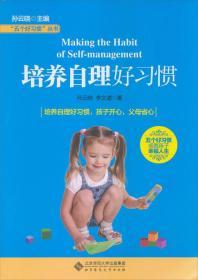 五个好习惯丛书:培养自理好习惯
