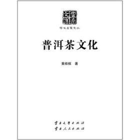 学术名家文丛·普洱茶文化