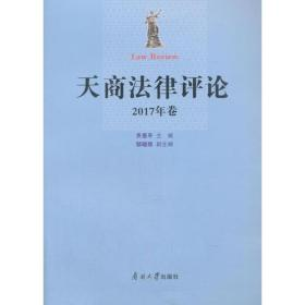 天商法律评论(2017年卷)