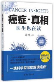 2015中国好书癌症真相医生也在读*