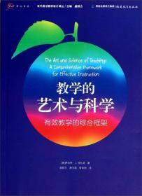 梦山书系·当代前沿教学设计译丛·教学的艺术与科学:有效教学的综合框架