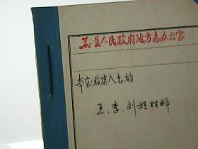 黑山县志(手稿109本 有6本名家书信)