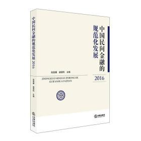 中国民间金融的规范化发展(2016)