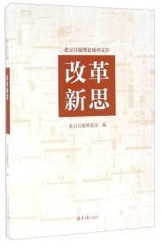 送书签cs-9787547720561-北京日报理论周刊文存——改革新思