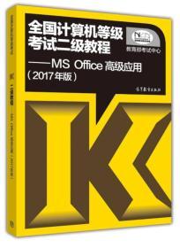 全国计算机等级考试二级教程--MS Office高级应用(2017年版)