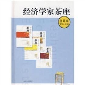 经济学家茶座(合订本)(第25-28辑)