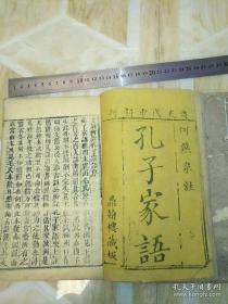 孔子家語,道光版,大全共八卷合訂二冊,目錄清晰