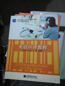 普通高等教育十一五国家级规划教材·英语专业翻译系列教材:英语口译教程