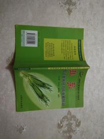 韭菜无公害栽培与病虫害防治