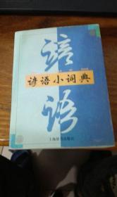 谚语小词典
