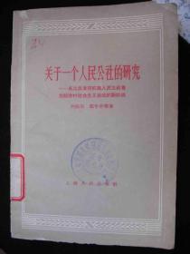 1958年人民公社时期出版的---资料书--【【关于一个人民公社的研究】】---稀少