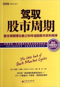 驾驭股市周期:978-7-5100-6502-6