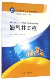 油气井工程