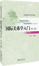 国际关系学入门(第二版)