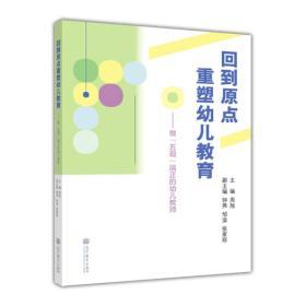 回到原点重塑幼儿教育-做五观端正的幼儿教师 周旭 高等教育出版