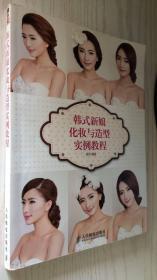 韩式新娘化妆与造型实例教程