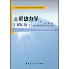 高等学校建筑类专业双语教学规划教材:工程热力学(双语版)