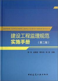 建设工程监理规范实施手册-(第二版)