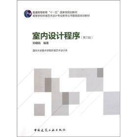 高等学校环境艺术设计专业教学丛书暨高级培训教材:室内设计程序(第3版)9787112135929