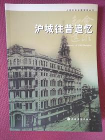 都会遗踪:沪城往昔追忆,(上海市历史博物馆丛刊)