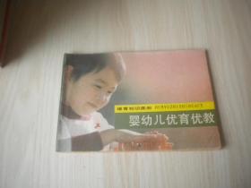 婚育知识画册:新婚卫生须知,青春期卫生与恋爱,婴幼儿优育优教  3本合售