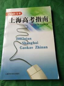 2003年上海高考指南