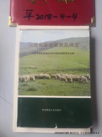 山西省家畜家禽品种志