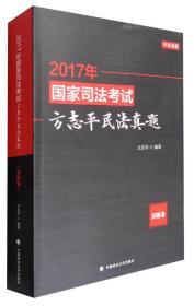 2017年国家司法考试方志平民法真题