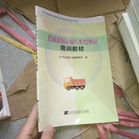 普通货物运输汽车驾驶员培训教材