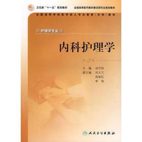 内科护理学(第2版)(供护理学专业用)