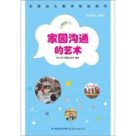 全国幼儿教师培训用书:家园沟通的艺术
