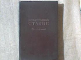 斯大林传略 1948年俄文原版精装本