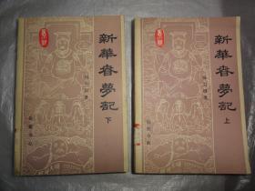 新华春梦记(上下全二册)二本合售