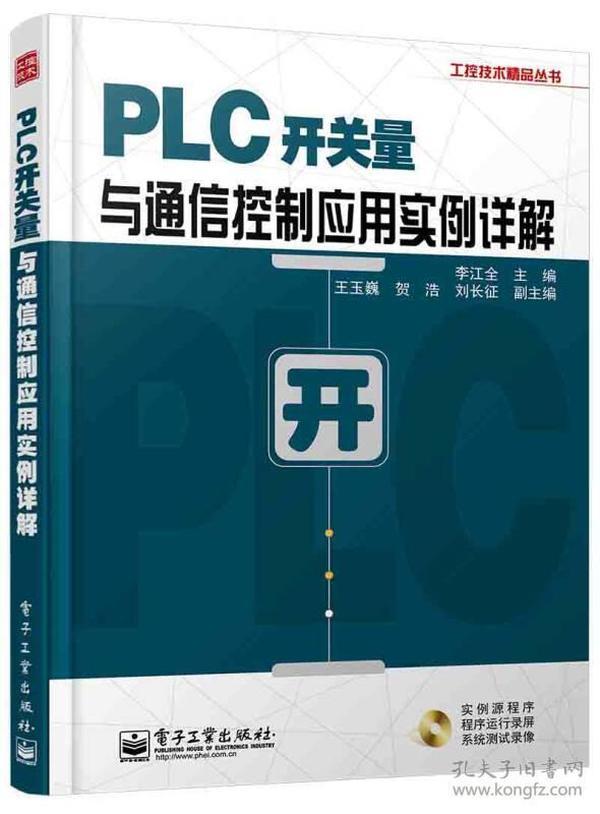 工控技术精品丛书:PLC开关量与通信控制应用实例详解