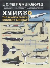X战机档案(5)
