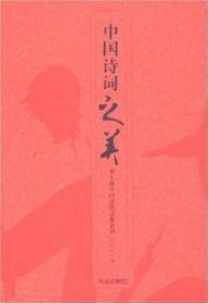 中国诗词之美