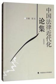 中国法律近代化论集(第4卷)