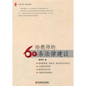 大夏书系·给教师的60条法律建议