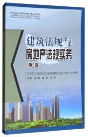 建筑法规与房地产法规实务 第三版第3版 何峰 西南交通大学出版社
