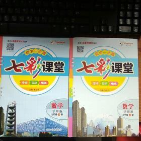 七彩课堂数学华师版九年级(下)