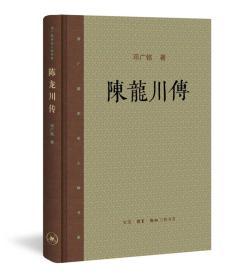 邓广铭宋史人物书系:陈龙川传