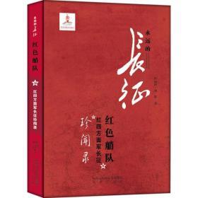 红色艄队:红四方面军长征珍闻录
